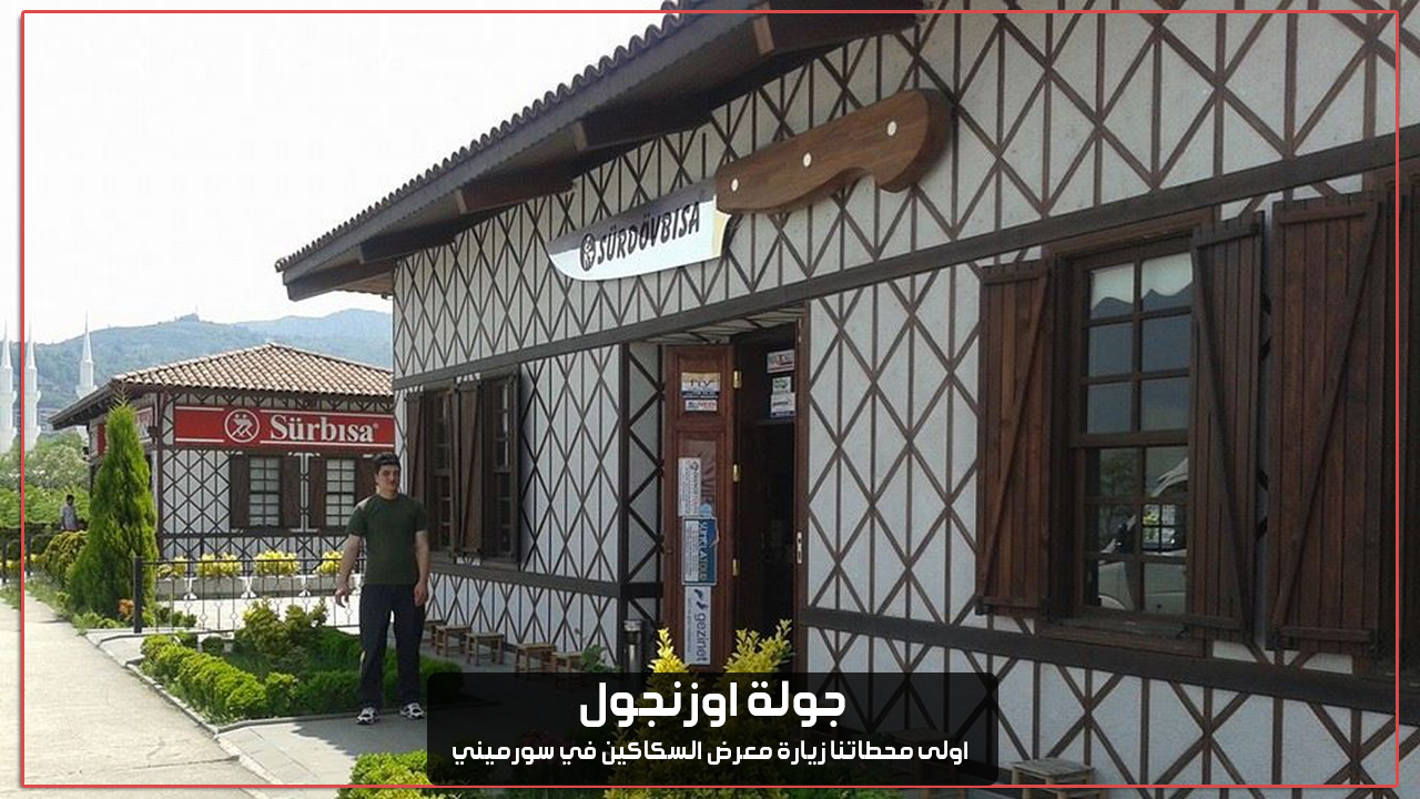 معرض السكاكين قرية سورميني