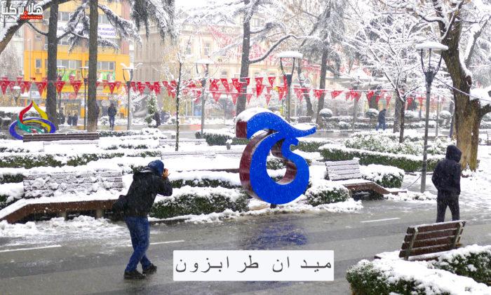جولة مدينة طرابزون Trabzon