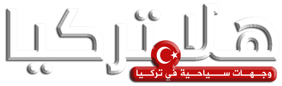 🇹🇷 هلا تركيا 🇹🇷