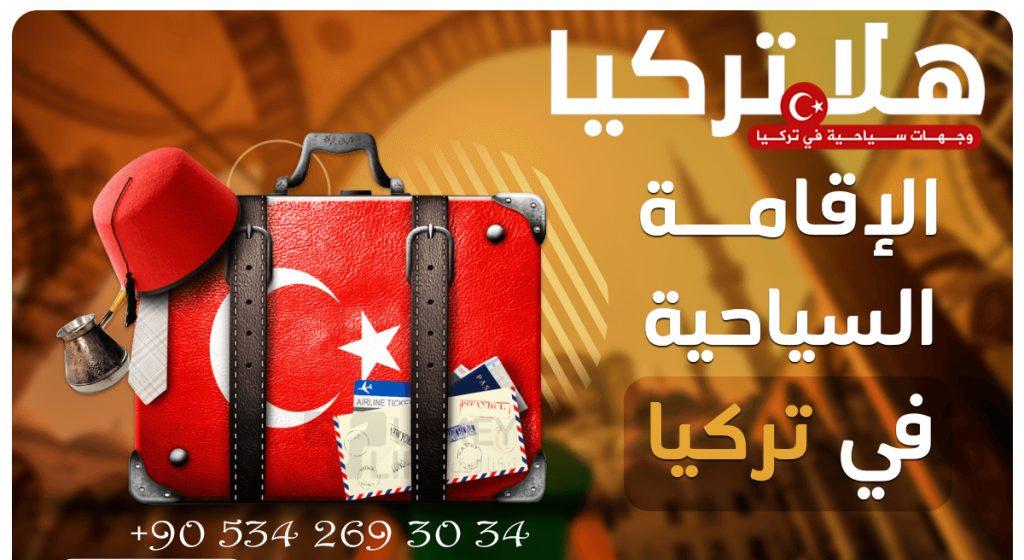 الإقامة السياحية في تركيا