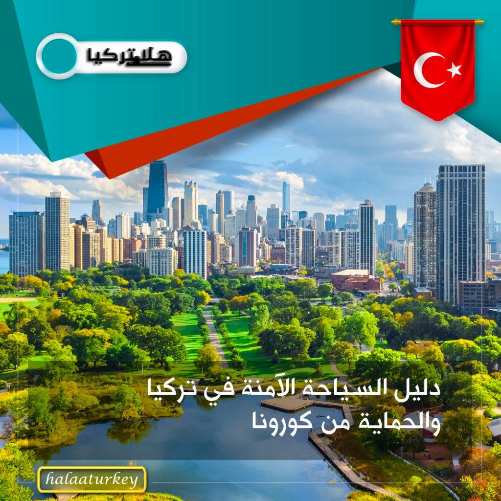 السياحة الامنة في تركيا